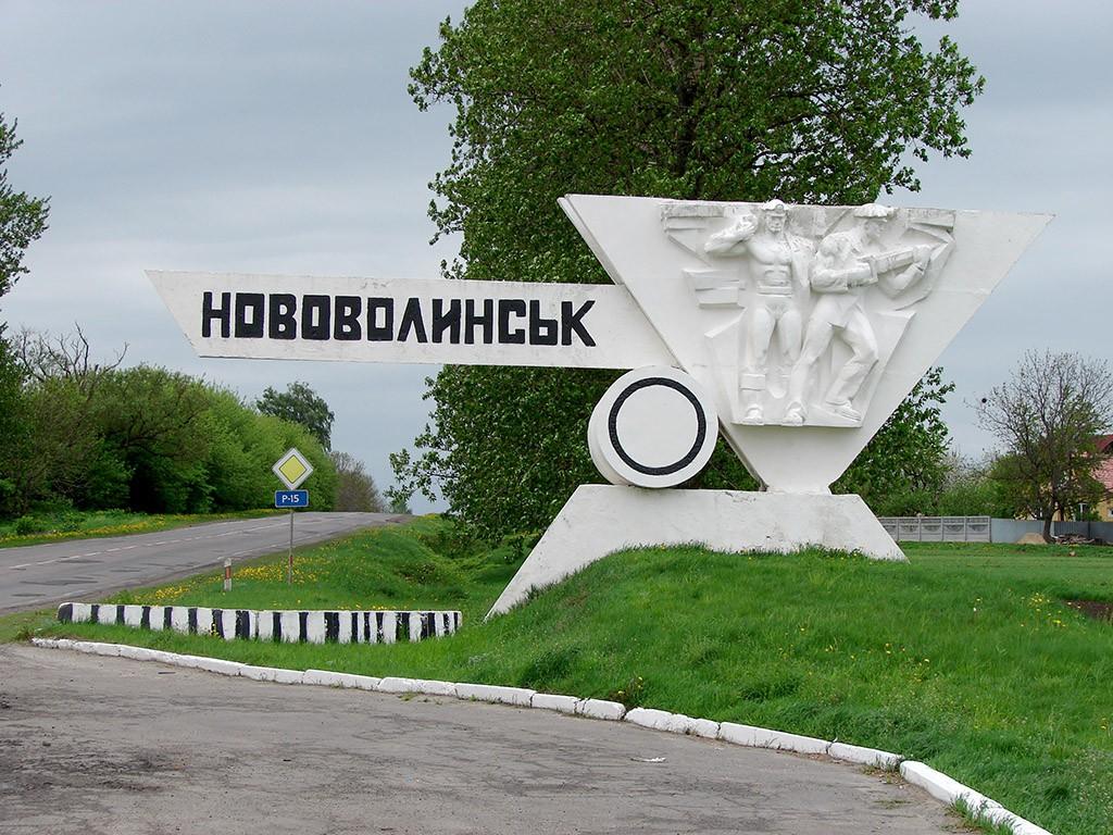 Novovolynsk, Oekraïne. Entree van de stad.